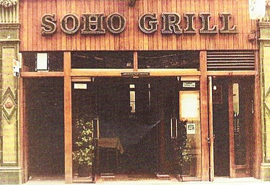 The Soho Grill, beneath which Les Cousins was located (image: John Martyn.com)